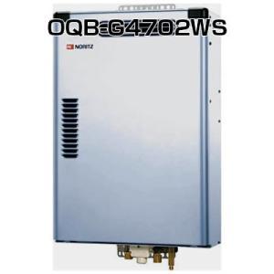 ポイント増量中♪【OQB-G4702WS】ノーリツ石油給湯器 給湯専用 送料無料・代引き発送OK (リモコン・送油管付属)|suisaicom