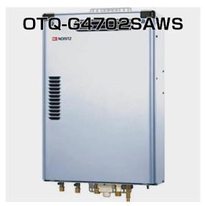 ポイント増量中♪【OTQ-G4702SAWS】ノーリツ石油ふろ給湯器 オート 送料無料・代引き発送OK (リモコン・送油管付属)|suisaicom