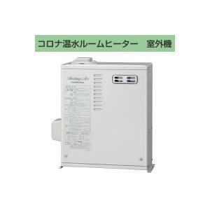 コロナ 温水ルームヒーター 室外機 1〜2部屋タイプ CRB-650DS|suisaicom