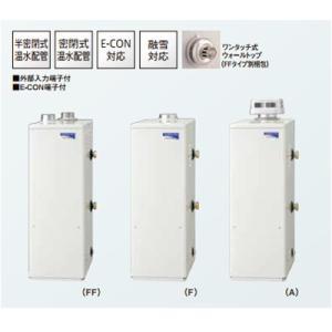 コロナ床暖房用熱源 暖房専用ボイラー UHB-372HR(FF)|suisaicom