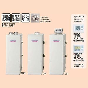 コロナ床暖房用熱源 暖房専用ボイラー UHB-370HR(FF) suisaicom