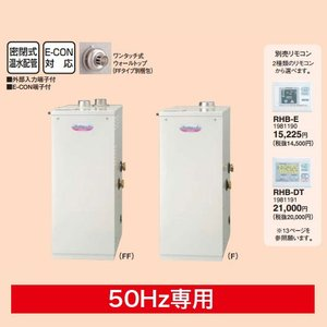 コロナ床暖房用熱源 暖房専用ボイラー UHB-460HRK(F) suisaicom