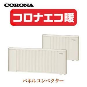 コロナ エコ暖 パネルコンベクター UP-0503WH|suisaicom
