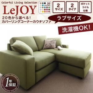 カバーリングコーナーカウチソファ 【LeJOY】リジョイ        (ラブサイズ)|suisainet