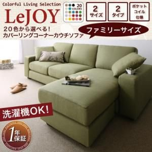 カバーリングコーナーカウチソファ 【LeJOY】リジョイ        (ファミリーサイズ)|suisainet