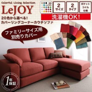 カバーリングコーナーカウチソファ 【LeJOY】 リジョイ                             ファミリーサイズ用 別売りカバー|suisainet