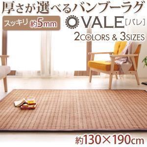 厚さが選べるバンブーラグ【vale】バレ 5mm 130×190cm suisainet