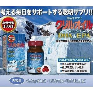 クリルオイル+DHA&EPA 90粒|suisainet