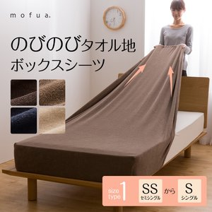 mofua のびのびタオル地 ボックスシーツ(対応サイズSS〜S)|suisainet