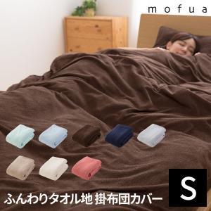 mofua ふんわりタオル地 綿100% 掛布団カバー (シングル)|suisainet