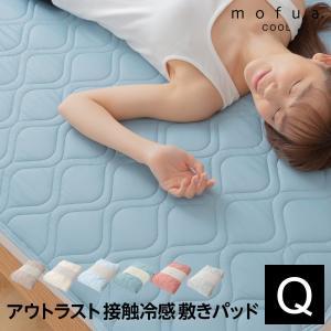 mofua cool アウトラスト接触冷感・防ダニ・抗菌防臭快適敷パッド (クイーン)|suisainet