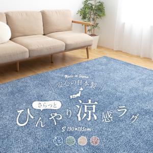 mofua cool マイナス2℃ 日本製さらっとひんやり涼感ラグ 130×185cm|suisainet
