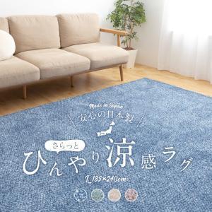 mofua cool マイナス2℃ 日本製さらっとひんやり涼感ラグ 185×240cm|suisainet