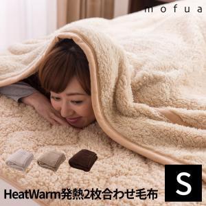 HeatWarm(ヒートウォーム)発熱あったか2枚合わせ毛布(シングルサイズ) suisainet