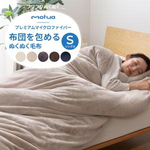 mofua モフア布団を包めるぬくぬく毛布(シングル)|suisainet