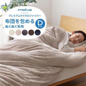 mofua モフア布団を包めるぬくぬく毛布(ダブルサイズ)|suisainet