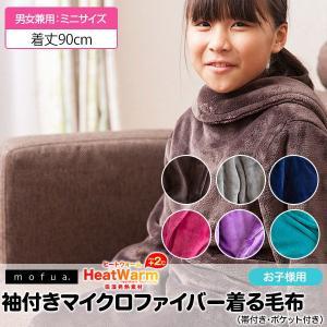 モフア ヒートウォーム袖付きマイクロファイバー着る毛布 ミニサイズ suisainet
