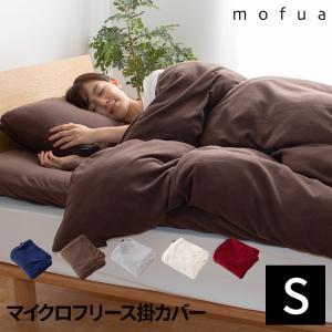 mofua マイクロフリース掛布団カバー(シングルサイズ) ファスナー式 suisainet