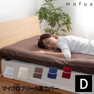 mofua マイクロフリース敷布団カバー (ダブル) フィット式|suisainet