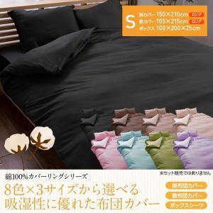 綿100%カバーリングシリーズ 8色×3サイズから選べる吸湿性に優れた掛布団カバー (シングルロング)|suisainet