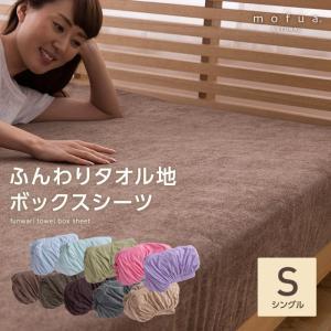 mofua natural ふんわりタオル地 ボックスシーツ(シングルサイズ)|suisainet