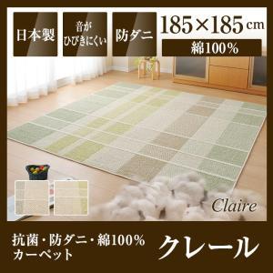国産デザインラグマット(抗菌・防ダニ・綿100%カーペット)クレール(185×185cm)|suisainet