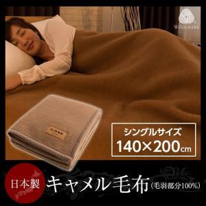 ニッケ 日本製キャメル毛布(毛羽部分100%)シングルサイズ|suisainet
