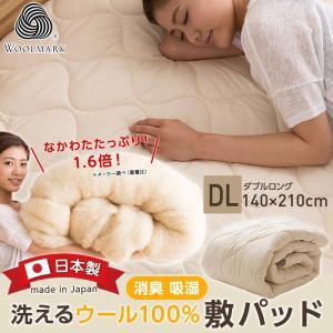 日本製 洗えるウール100%敷パッド (ダブルロング)|suisainet