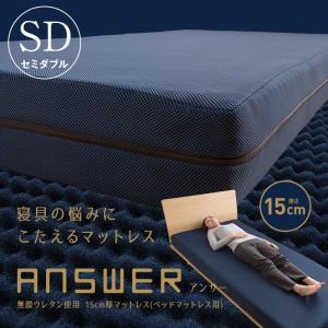 answer 無膜ウレタン使用 15cm厚マットレス (セミダブル)|suisainet