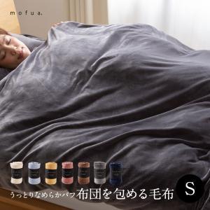 mofua うっとりなめらかパフ 布団を包める毛布 シングル suisainet