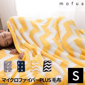 mofua プレミアムマイクロファイバー毛布plus シングルサイズ|suisainet