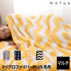 mofua プレミアムマイクロファイバー毛布plus マルチサイズ(140×100cm)|suisainet