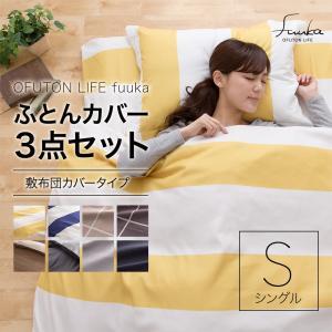 OFUTON LIFE fuuka 布団カバー3点セット シングル|suisainet