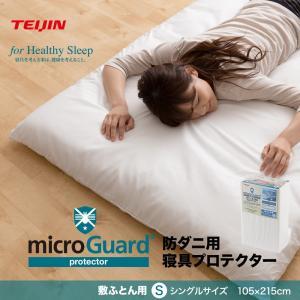 ミクロガード(R)防ダニ用 寝具プロテクター 敷ふとん用 シングル(105×215cm)|suisainet