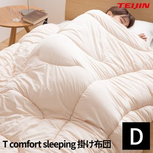 テイジン T comfort sleeping 掛け布団 ダブル|suisainet