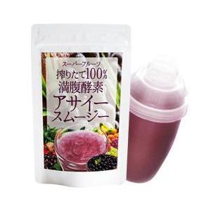 満腹酵素アサイー スムージー|suisainet