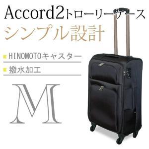 Accord2 トローリーケース Mサイズ キャリーバッグ キャリーケース |suisainet