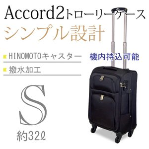 Accord2 トローリーケース Sサイズ キャリーバッグ キャリーケース |suisainet