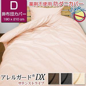 アレルガードDX 防ダニ 掛け布団カバー ダブル(190×210cm) サテンストライプ|suisainet