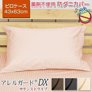 アレルガードDX 防ダニ 枕カバー(43×63cm) サテンストライプ 高級ホテル仕様|suisainet