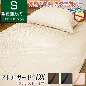 アレルガードDX 防ダニ 敷布団カバー シングル(105×215cm) サテンストライプ 高級ホテル仕様|suisainet