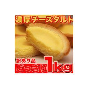 【訳あり】 濃厚チーズタルト どっさり1kg|suisainet