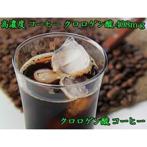 クロロゲン酸コーヒー ブラック 50g|suisainet