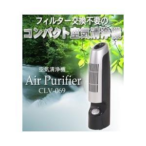 空気清浄機 AIR PURIFIER CLV-107 (在庫処分品)|suisainet