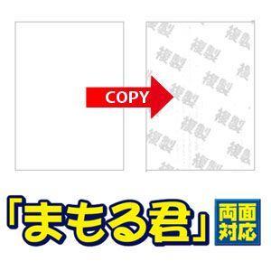 コピー偽造防止用紙 コピーガード「まもるくん」A4サイズ両面印刷 500枚|suisainet