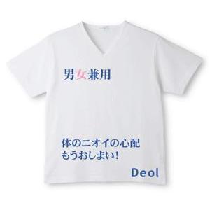 デオル Vネック 消臭Tシャツ|suisainet