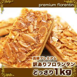 【訳あり】 高級フロランタン どっさり1kg|suisainet