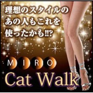 ミロ キャットウォーク MIRO CAT Walk 美脚サポートサプリ|suisainet