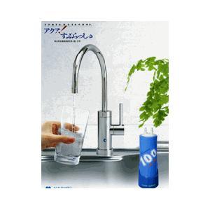 メイスイ浄水器 アクアスプラッシュ|suisainet