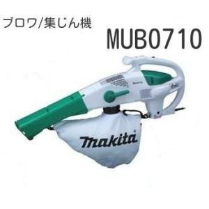 マキタ ブロワー/集塵機 MUB0710 suisainet